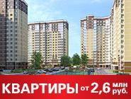ЖК «Люберцы 2017» Старт продаж! Заселение в 2017 г.